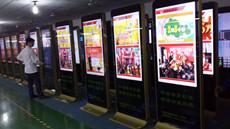 中国国家体育彩票59台55寸落地广告机应用案例