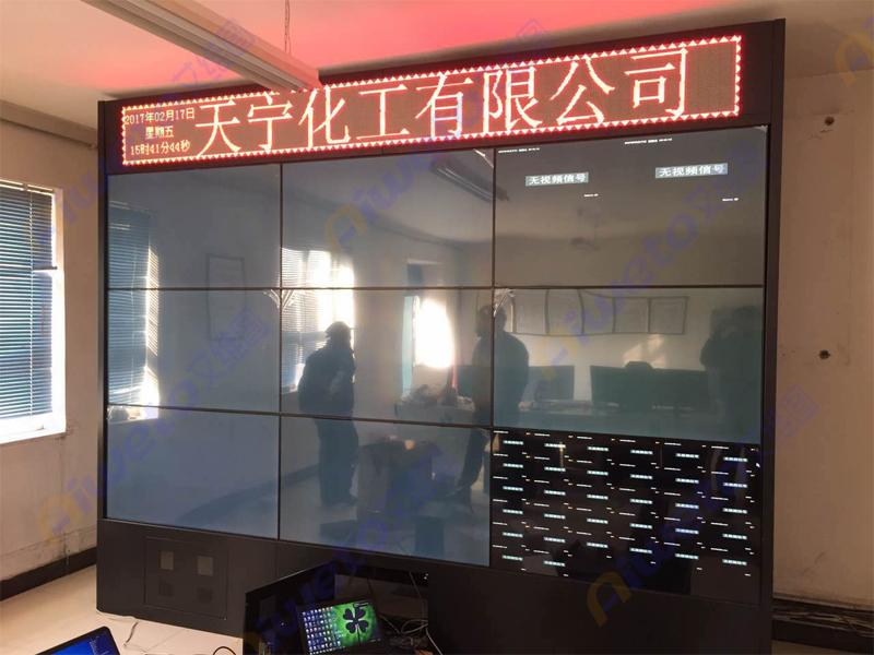 艾维图46寸拼接屏进驻河北天宁化工有限公司监控室