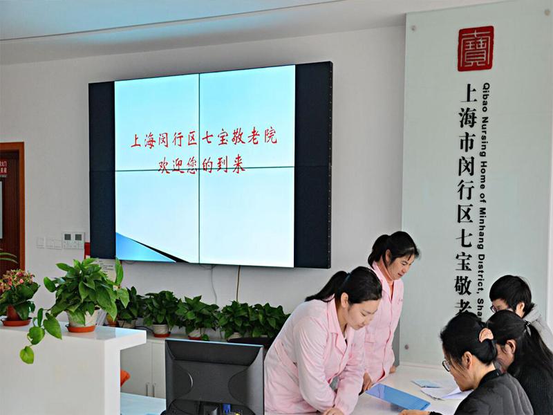 上海闵行区七宝敬老院大屏幕项目:艾维图49寸3.5mm高清拼接屏
