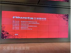 新疆哈密市某集团会议室大屏:采购46寸1.7mm高清液晶拼接屏产品