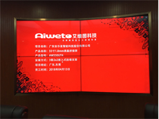 【广东拼接屏】艾维图55寸1.7mm液晶大屏幕点亮东莞安尔发智能科技会议室
