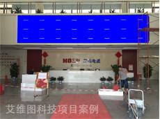 【惠州拼接大屏厂家】艾维图55寸液晶拼接显示系统为惠州茂硕能源科技保驾护航