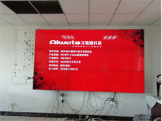 【陕西拼接屏厂家】陕西铜川耀州计划生育委员会采购艾维图55寸高清拼接显示屏产品